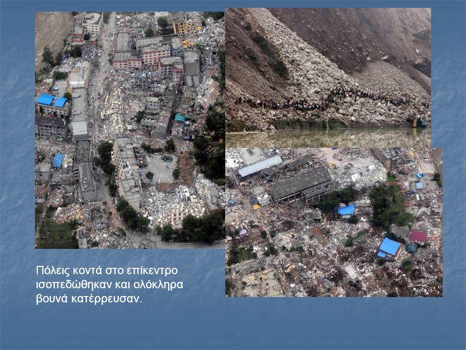 Πόλεις κοντά στο επίκεντρο ισοπεδώθηκαν και ολόκληρα βουνά κατέρρευσαν.