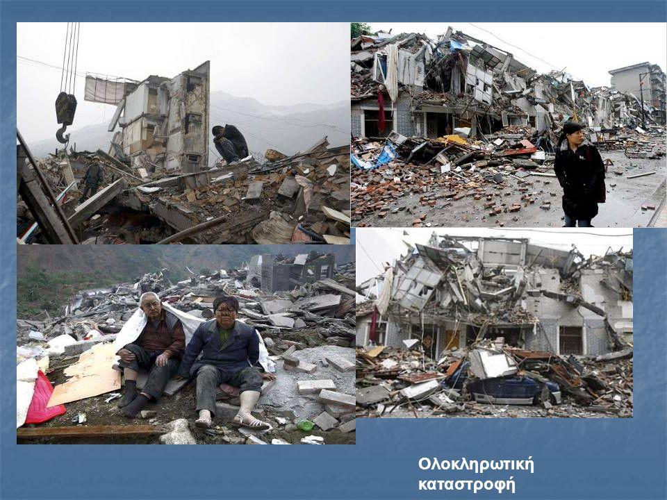 Εκατομμύρια άνθρωποι έχασαν αγαπημένα τους πρόσωπα, σπίτια και άλλα υπάρχοντα.