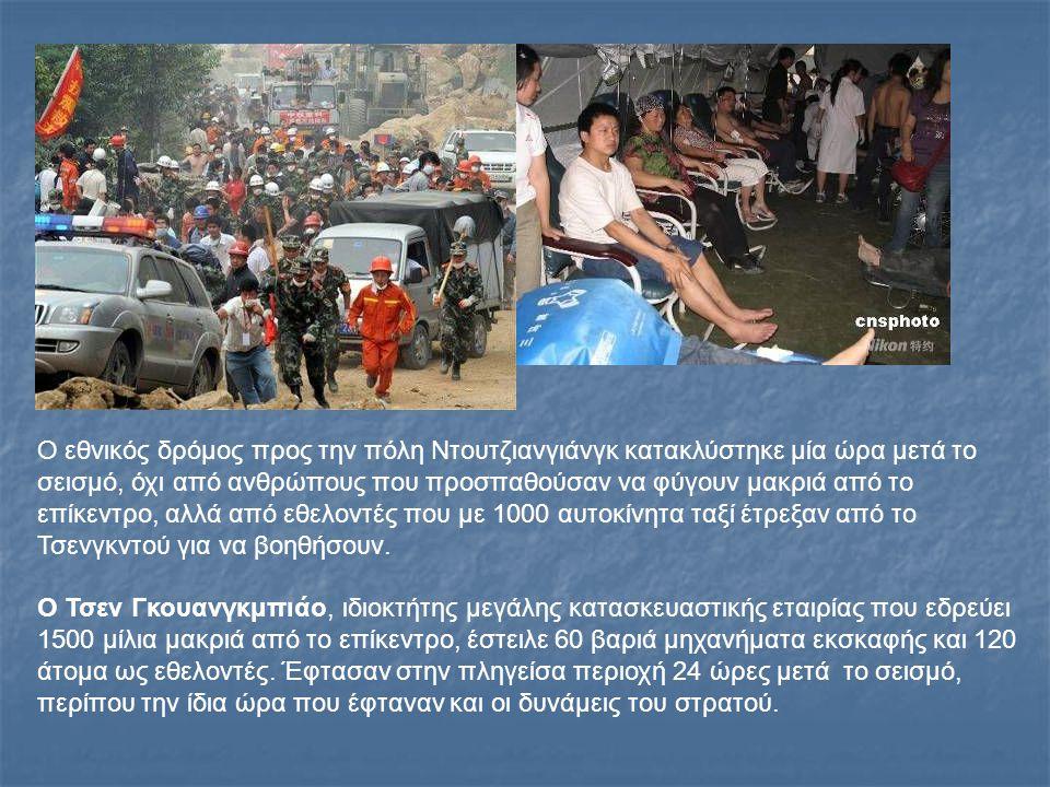 Ο εθνικός δρόμος προς την πόλη Ντουτζιανγιάνγκ κατακλύστηκε μία ώρα μετά το σεισμό, όχι από ανθρώπους που προσπαθούσαν να φύγουν μακριά από το επίκεντ