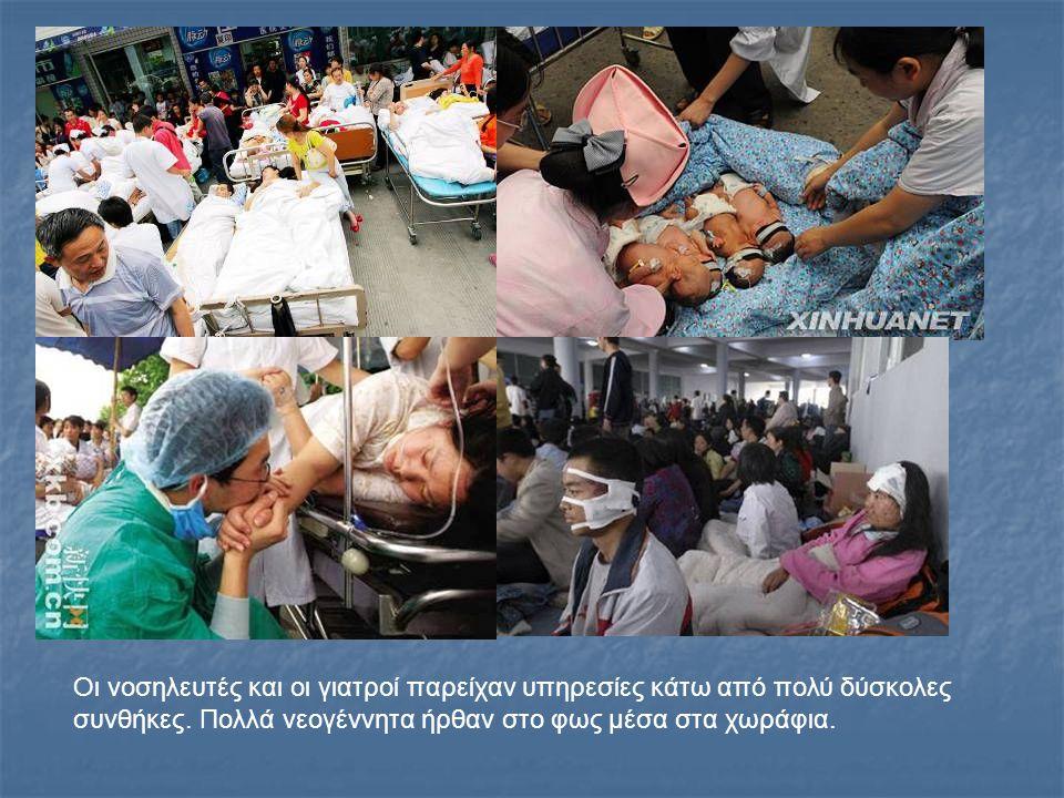Οι νοσηλευτές και οι γιατροί παρείχαν υπηρεσίες κάτω από πολύ δύσκολες συνθήκες. Πολλά νεογέννητα ήρθαν στο φως μέσα στα χωράφια.