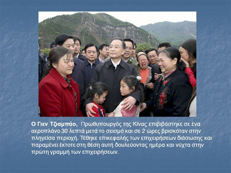 Ο Γιεν Τζιαμπάο, Πρωθυπουργός της Κίνας επιβιβάστηκε σε ένα αεροπλάνο 30 λεπτά μετά το σεισμό και σε 2 ώρες βρισκόταν στην πληγείσα περιοχή. Τέθηκε επ