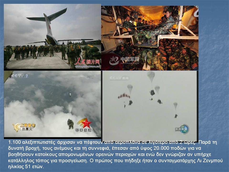 1.100 αλεξιπτωτιστές άρχισαν να πέφτουν από αεροπλάνα σε λιγότερο από 2 ώρες. Παρά τη δυνατή βροχή, τους ανέμους και τη συννεφιά, έπεσαν από ύψος 20.0