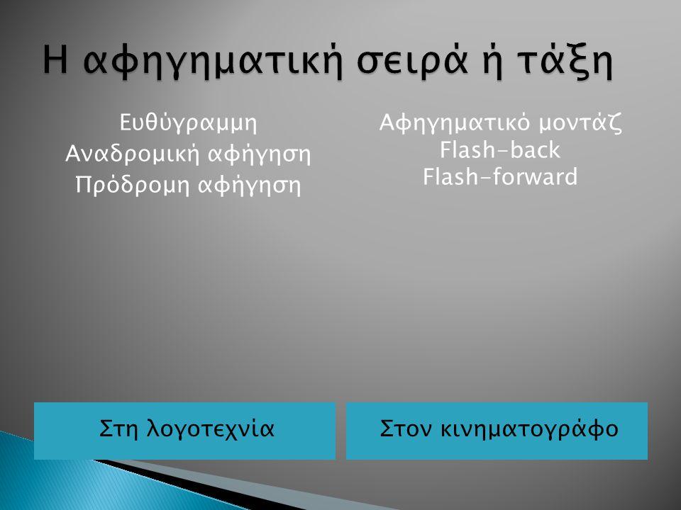 Στη λογοτεχνίαΣτον κινηματογράφο Ευθύγραμμη Αναδρομική αφήγηση Πρόδρομη αφήγηση Αφηγηματικό μοντάζ Flash-back Flash-forward
