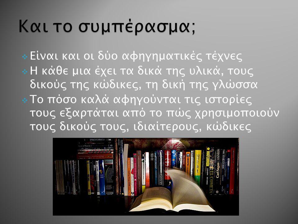  Είναι και οι δύο αφηγηματικές τέχνες  Η κάθε μια έχει τα δικά της υλικά, τους δικούς της κώδικες, τη δική της γλώσσα  Το πόσο καλά αφηγούνται τις