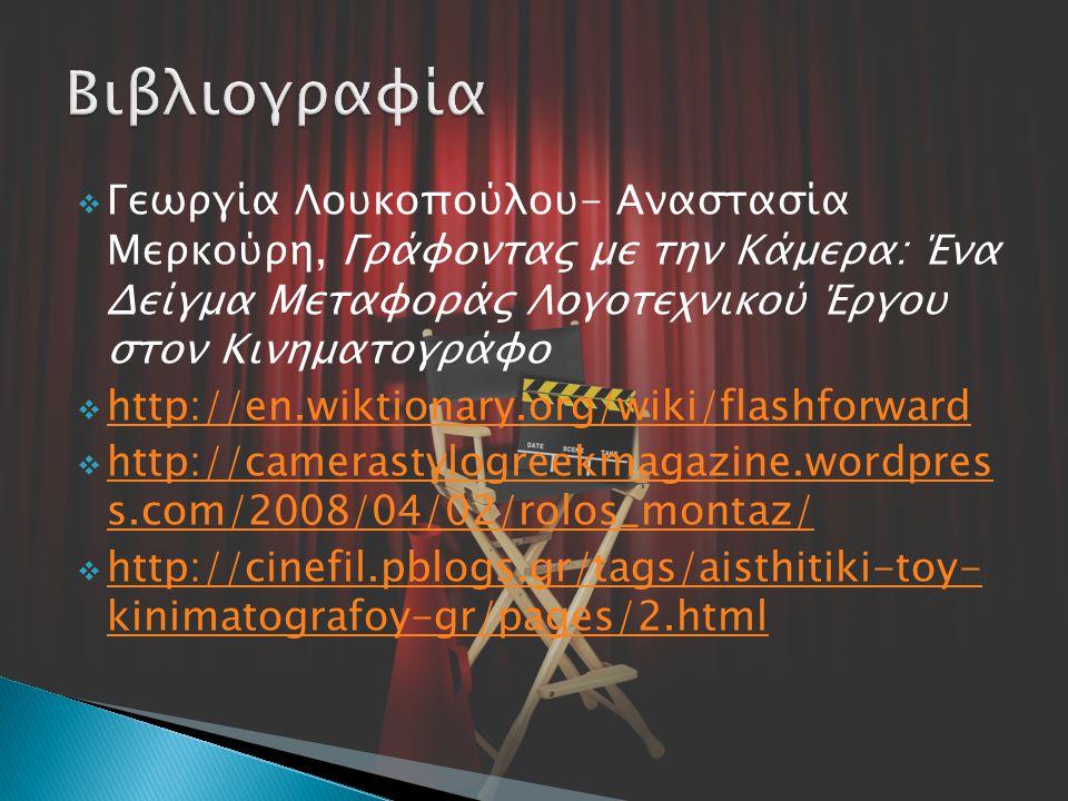  Γεωργία Λουκοπούλου- Αναστασία Μερκούρη, Γράφοντας με την Κάμερα: Ένα Δείγμα Μεταφοράς Λογοτεχνικού Έργου στον Κινηματογράφο  http://en.wiktionary.