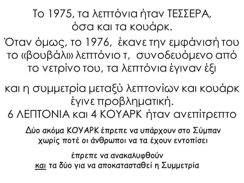 To 1975, τα λεπτόνια ήταν ΤΕΣΣΕΡΑ, όσα και τα κουάρκ.