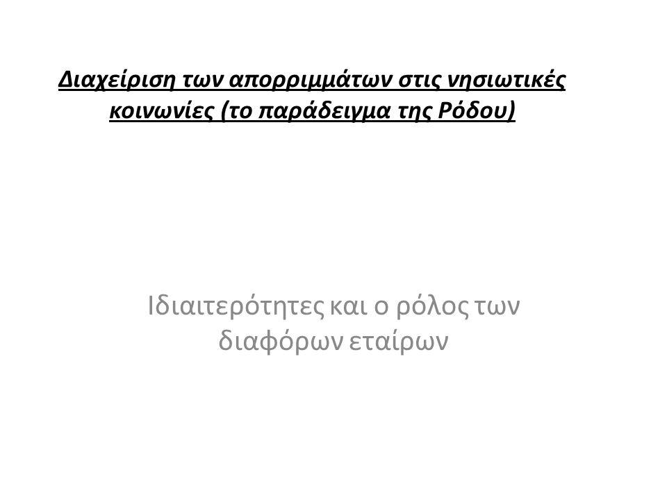 Η Ρόδος – Νησί μεν …αλλά • Η Ρόδος ως μέρος του νησιωτικού χώρου μοιράζεται πολλά από τα προβλήματά του (πχ αυξημένο κόστος στη μεταφορά ανακυκλώσιμων, έλλειψη υποδομών για διαχείριση αποβλήτων, κλπ) • Από την άλλη πλευρά λόγω μεγέθους και πληθυσμού έχει πολλά από τα προβλήματα μεγάλων αστικών κέντρων της ηπειρωτικής Ελλάδας
