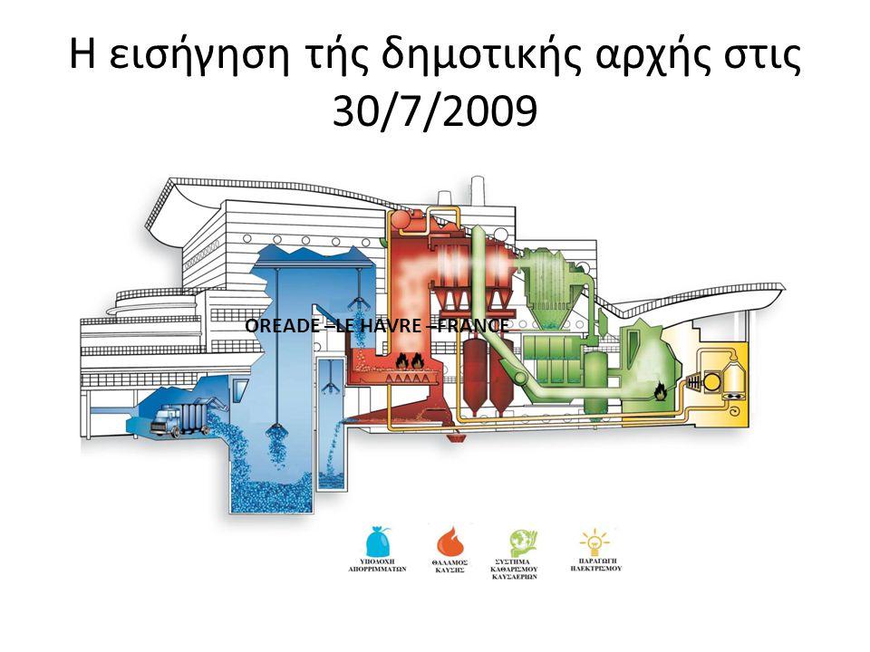 Η εισήγηση τής δημοτικής αρχής στις 30/7/2009 OREADE –LE HAVRE –FRANCE