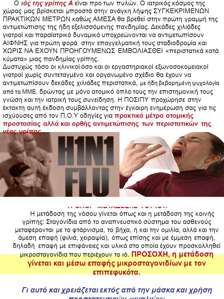 Αγαπητέ/ή συνάδελφε, Ο ιός της γρίπης Α είναι προ των πυλών. Ο ιατρικός κόσμος της χώρας μας βρίσκεται μπροστά στην ανάγκη λήψης ΣΥΓΚΕΚΡΙΜΕΝΩΝ ΠΡΑΚΤΙΚ