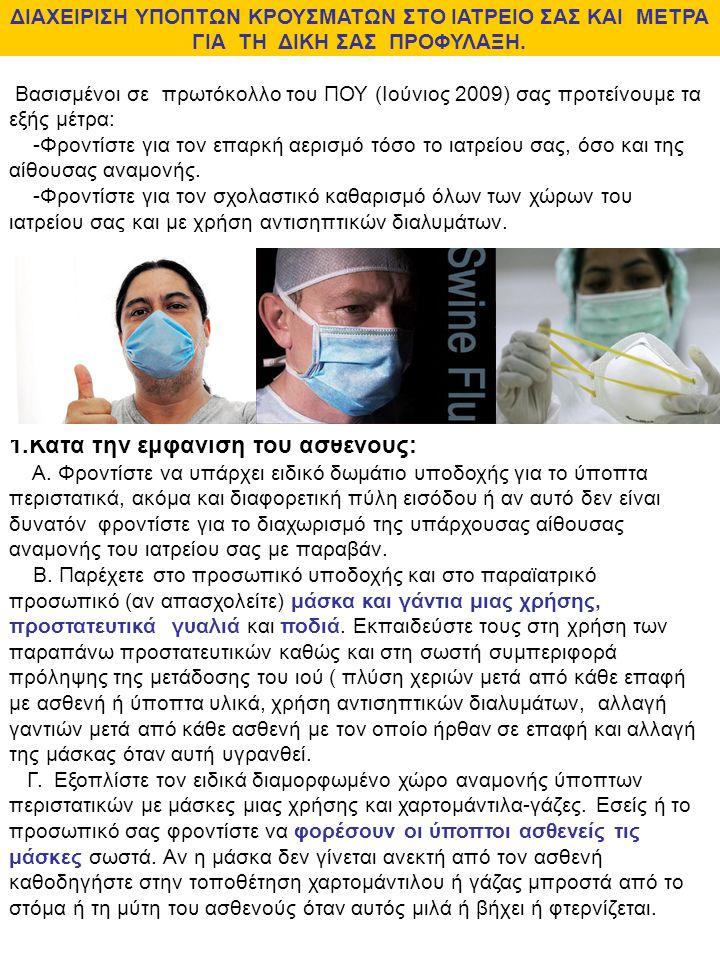 ΔΙΑΧΕΙΡΙΣΗ ΥΠΟΠΤΩΝ ΚΡΟΥΣΜΑΤΩΝ ΣΤΟ ΙΑΤΡΕΙΟ ΣΑΣ ΚΑΙ ΜΕΤΡΑ ΓΙΑ ΤΗ ΔΙΚΗ ΣΑΣ ΠΡΟΦΥΛΑΞΗ. Βασισμένοι σε πρωτόκολλο του ΠΟΥ (Ιούνιος 2009) σας προτείνουμε τα