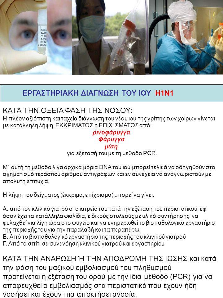 ΚΑΤΆ ΤΗΝ ΟΞΕΙΑ ΦΑΣΗ ΤΗΣ ΝΟΣΟΥ: Η πλέον αξιόπιστη και ταχεία διάγνωση του νέου ιού της γρίπης των χοίρων γίνεται με κατάλληλη λήψη ΕΚΚΡΙΜΑΤΟΣ ή ΕΠΙΧΊΣΜ