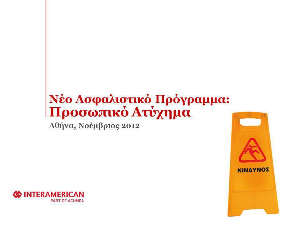 Νέο Ασφαλιστικό Πρόγραμμα: Προσωπικό Ατύχημα Αθήνα, Νοέμβριος 2012