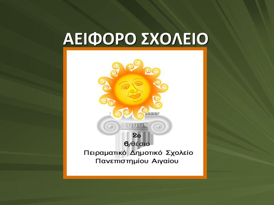 ΑΕΙΦΟΡΟ ΣΧΟΛΕΙΟ