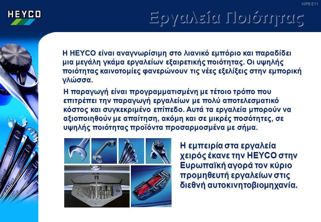 """Εργαλεία Ποιότητας """"Εργαλεία Χειρός / Λιανική Πώληση Η HEYCO είναι αναγνωρίσιμη στο λιανικό εμπόριο και παραδίδει μια μεγάλη γκάμα εργαλείων εξαιρετικής ποιότητας."""