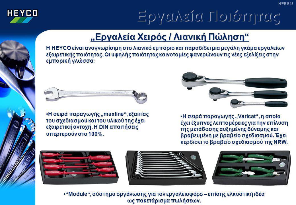 Εργαλεία Ποιότητας Universal-socket-programme Nos.