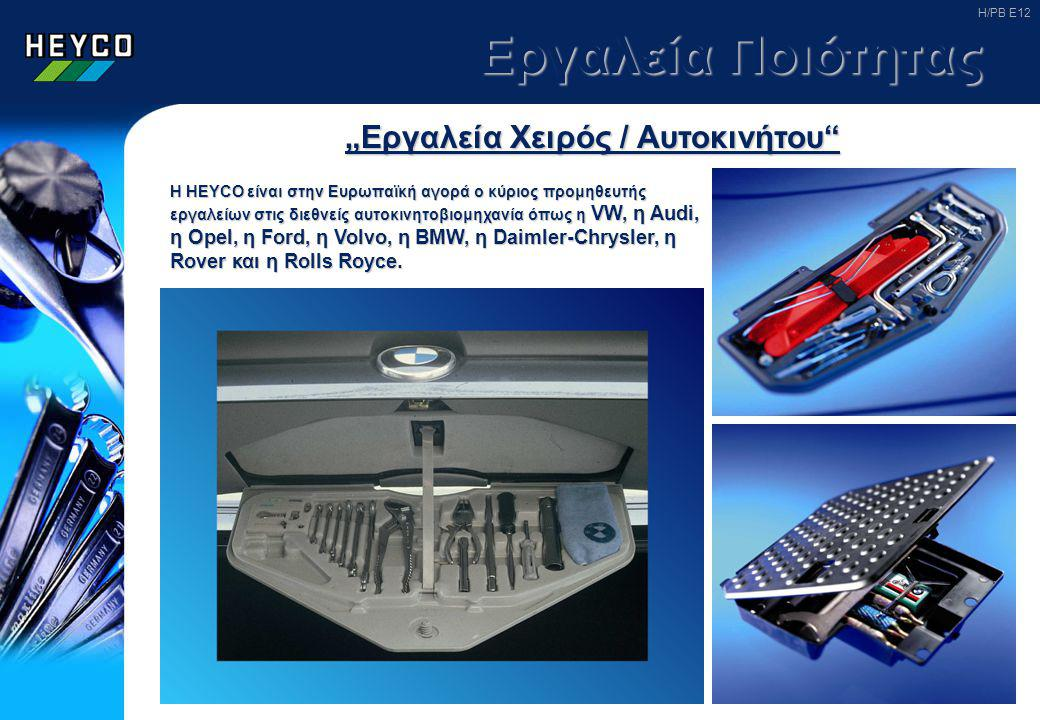 """Used anywhere """"HEYCO - Partner of famous brands. H/PB E46"""