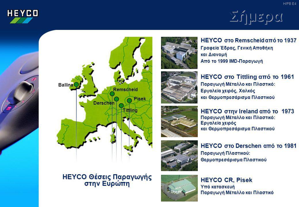 Remscheid -Γερμανία HEYCO Remscheid από το 1937 Έδρα Γενική Αποθήκη Γενική Διανομή Από το 1999 IMD-Παραγωγή 11900 m² Χώρος Παραγωγής 1700 m² Για Γραφεία 180 Εργαζόμενοι HEYCO-WERK Heynen GmbH & Co.