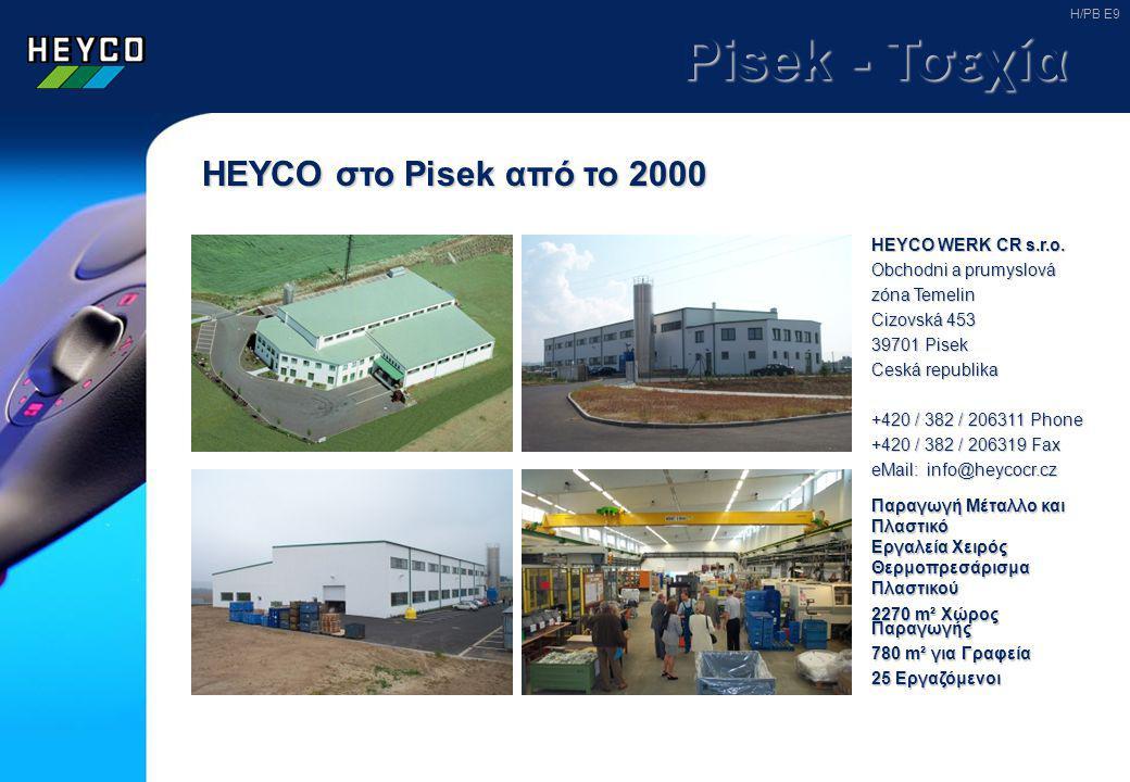 Εταιρική Devisions Η HEYCO είναι μία από τις πρωτοπόρες τεχνολογικές εταιρείες για την παραγωγή μετάλλου και πλαστικού.