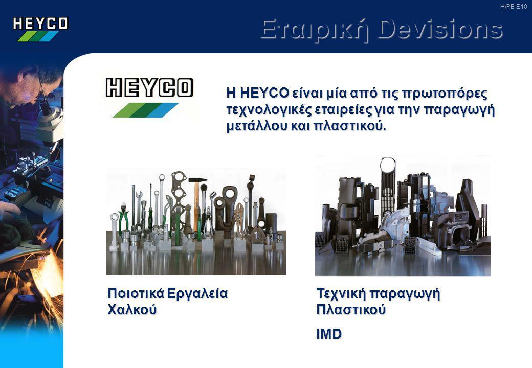Εργαλεία Ποιότητας Η HEYCO είναι αναγνωρίσιμη στο λιανικό εμπόριο και παραδίδει μια μεγάλη γκάμα εργαλείων εξαιρετικής ποιότητας.