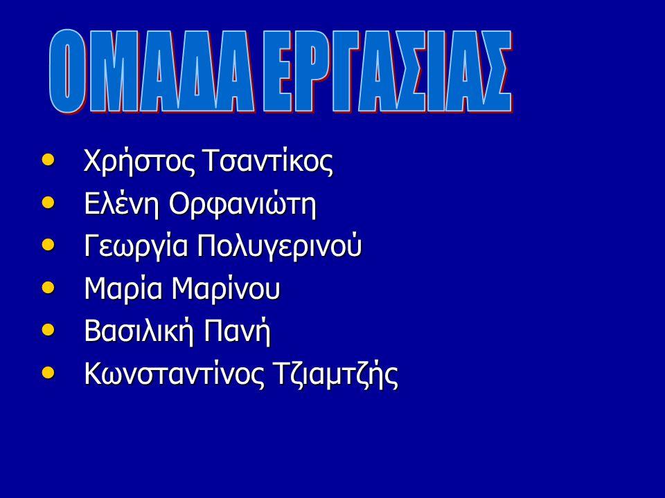 • Χρήστος Τσαντίκος • Ελένη Ορφανιώτη • Γεωργία Πολυγερινού • Μαρία Μαρίνου • Βασιλική Πανή • Κωνσταντίνος Τζιαμτζής