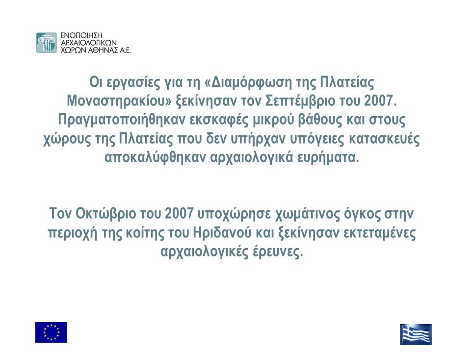 Οι εργασίες για τη «Διαμόρφωση της Πλατείας Μοναστηρακίου» ξεκίνησαν τον Σεπτέμβριο του 2007.