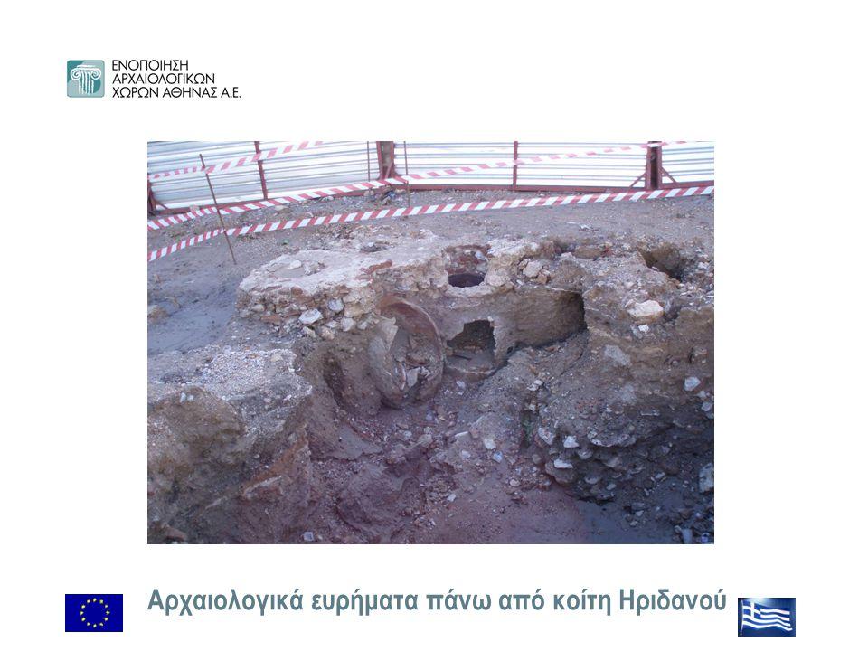 Αρχαιολογικά ευρήματα πάνω από κοίτη Ηριδανού