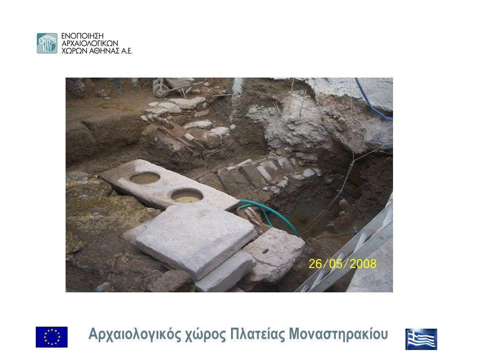 Αρχαιολογικός χώρος Πλατείας Μοναστηρακίου
