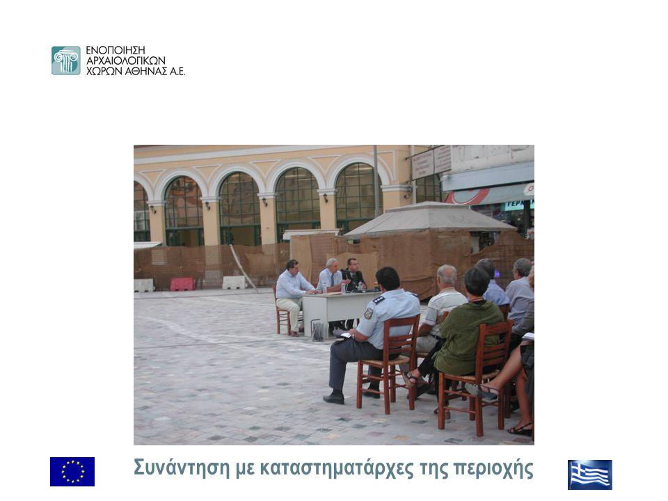 Συνάντηση με καταστηματάρχες της περιοχής