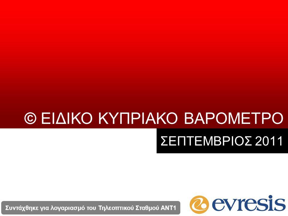© ΕΙΔΙΚΟ ΚΥΠΡΙΑΚΟ ΒΑΡΟΜΕΤΡΟ Συντάχθηκε για λογαριασμό του Τηλεοπτικού Σταθμού ΑΝΤ1 ΣΕΠΤΕΜΒΡΙΟΣ 2011