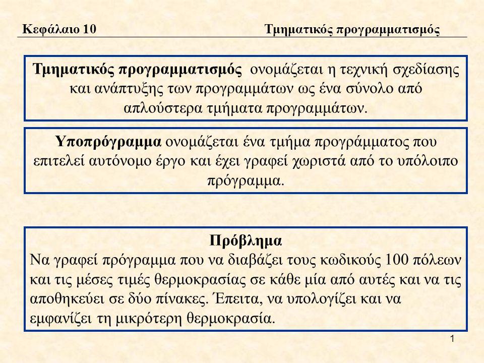 2 Λύση ΧΩΡΙΣ τμηματικό προγραμματισμό Πρόγραμμα ΘερμοκρασίεςΠόλεων Μεταβλητές Ακέραιες: Θερμ[100], ΚωδΠόλεων[100], χ, min Αρχή .