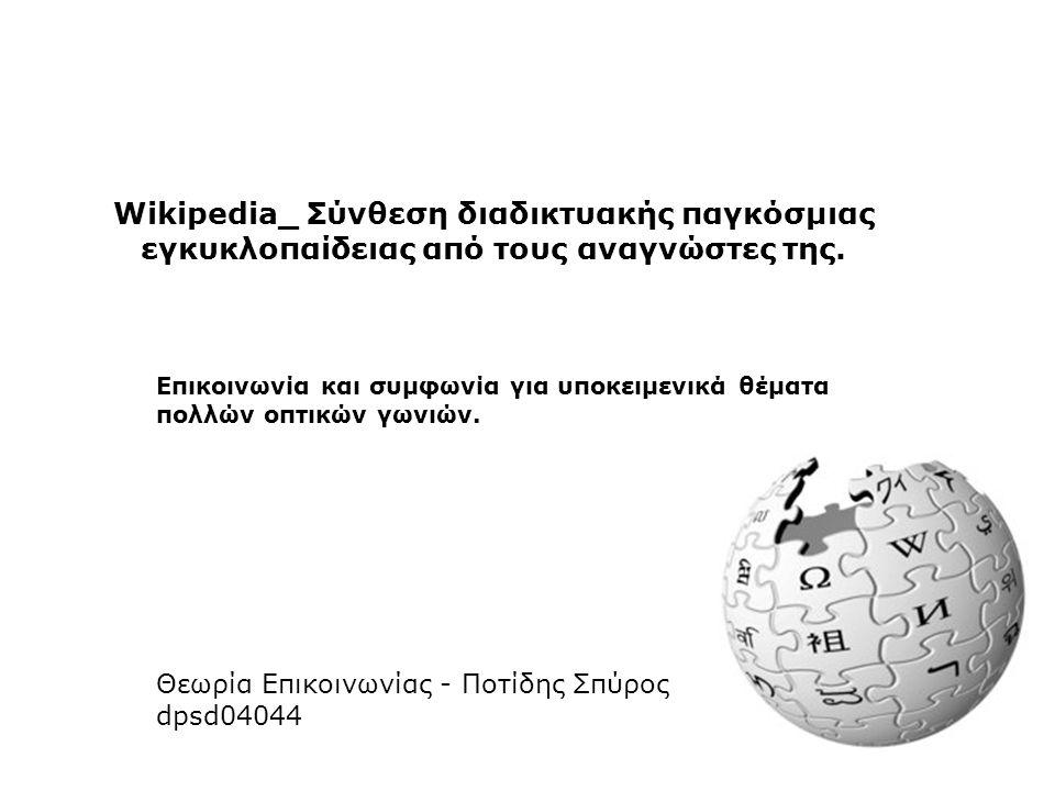 Wikipedia_ Σύνθεση διαδικτυακής παγκόσμιας εγκυκλοπαίδειας από τους αναγνώστες της.