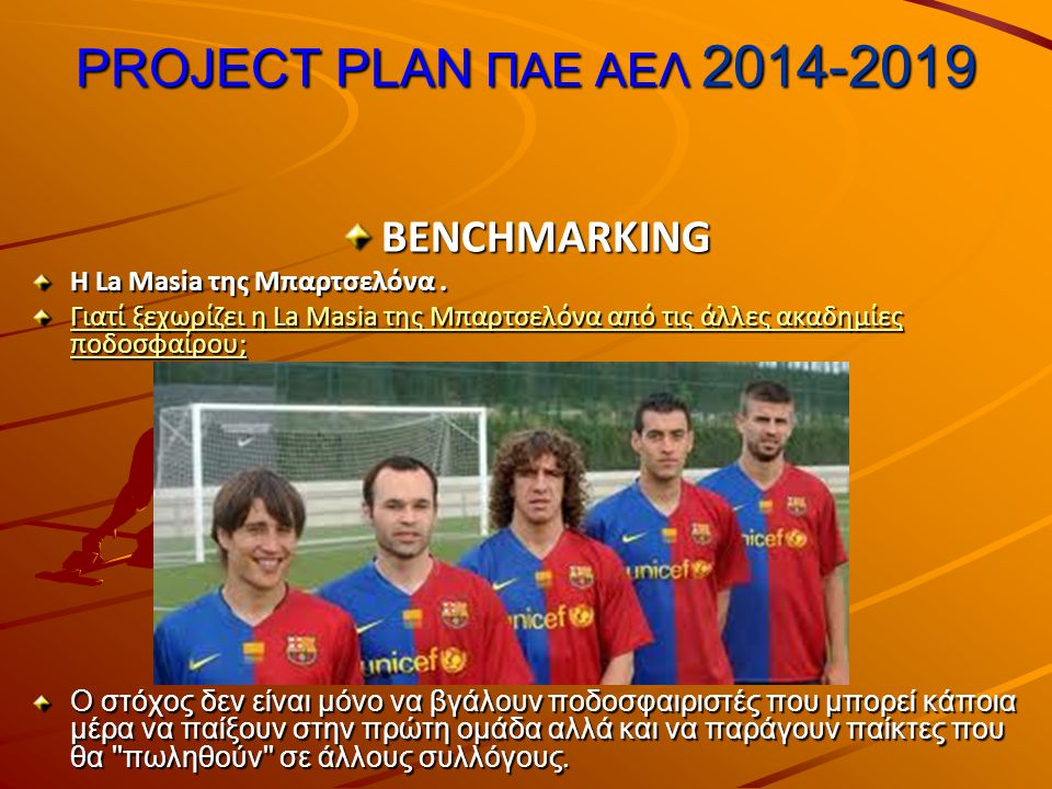 PROJECT PLAN ΠΑΕ ΑΕΛ 2014-2019 BENCHMARKING Η La Masia της Μπαρτσελόνα.