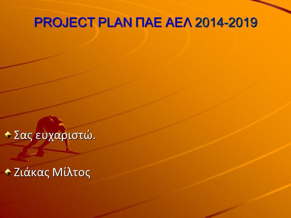 PROJECT PLAN ΠΑΕ ΑΕΛ 2014-2019 Σας ευχαριστώ. Ζιάκας Μίλτος