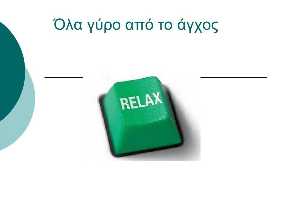 Βιβλιογραφία  http://www.jesuslovesyou.gr/Woma n/Health_Beauty/B_2.htm http://www.jesuslovesyou.gr/Woma n/Health_Beauty/B_2.htm  http://e-psychology.gr/anxiety- stress-phobias/429-anxiety- somatic-mental-consequences http://e-psychology.gr/anxiety- stress-phobias/429-anxiety- somatic-mental-consequences