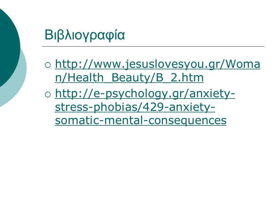 Βιβλιογραφία  http://www.jesuslovesyou.gr/Woma n/Health_Beauty/B_2.htm http://www.jesuslovesyou.gr/Woma n/Health_Beauty/B_2.htm  http://e-psychology