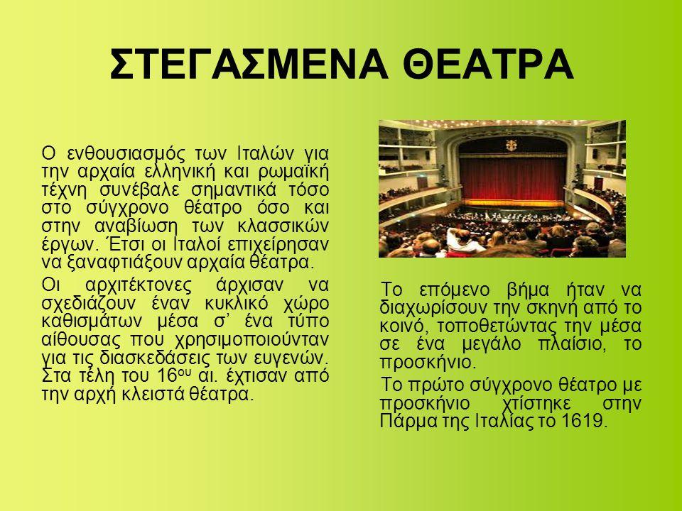 ΣΤΕΓΑΣΜΕΝΑ ΘΕΑΤΡΑ Ο ενθουσιασμός των Ιταλών για την αρχαία ελληνική και ρωμαϊκή τέχνη συνέβαλε σημαντικά τόσο στο σύγχρονο θέατρο όσο και στην αναβίωσ