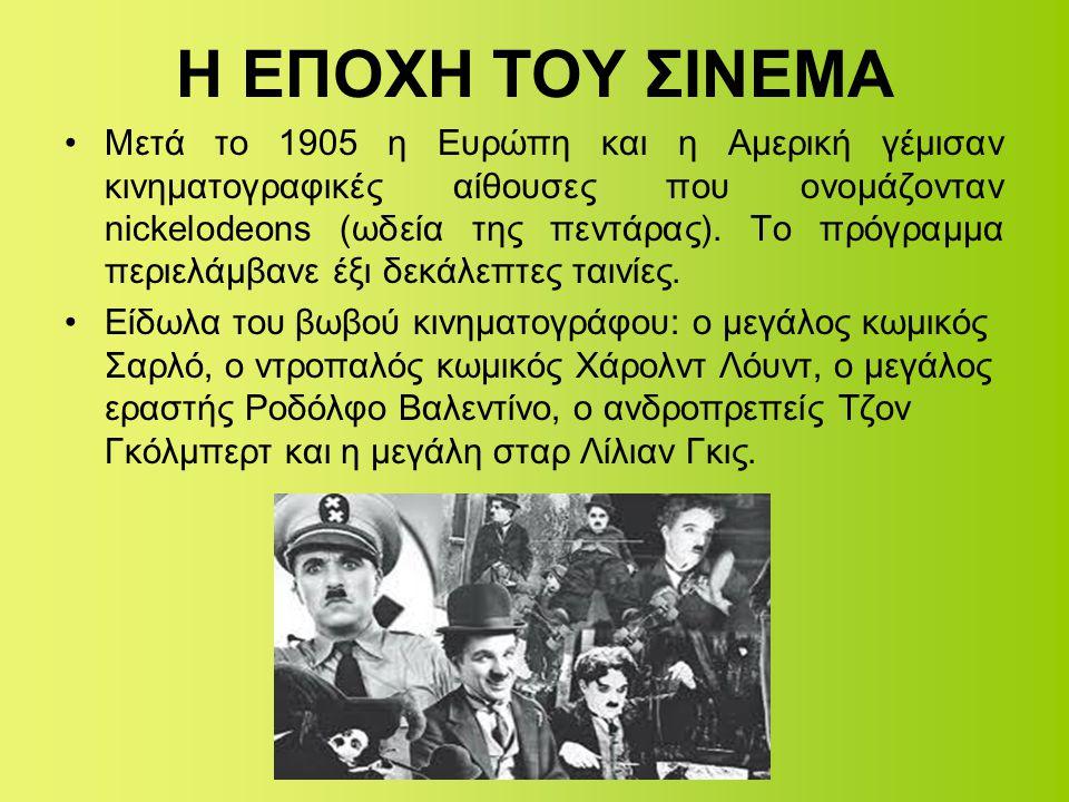 Η ΕΠΟΧΗ ΤΟΥ ΣΙΝΕΜΑ •Μετά το 1905 η Ευρώπη και η Αμερική γέμισαν κινηματογραφικές αίθουσες που ονομάζονταν nickelodeons (ωδεία της πεντάρας). Το πρόγρα