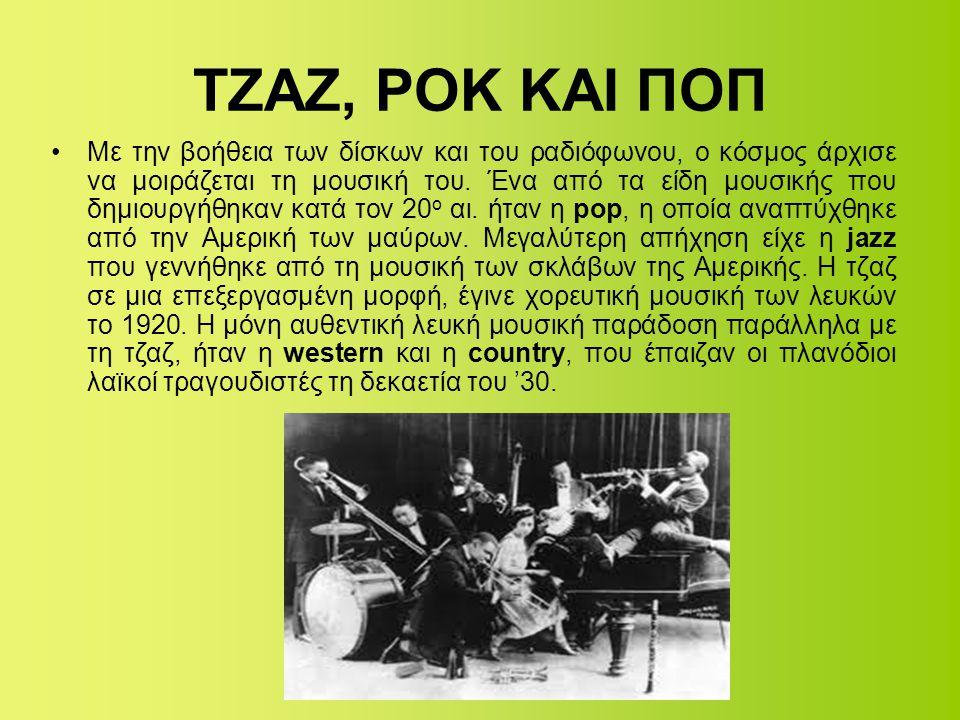ΤΖΑΖ, ΡΟΚ ΚΑΙ ΠΟΠ •Με την βοήθεια των δίσκων και του ραδιόφωνου, ο κόσμος άρχισε να μοιράζεται τη μουσική του. Ένα από τα είδη μουσικής που δημιουργήθ