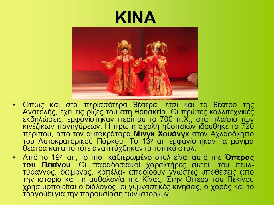 ΚΙΝΑ •Όπως και στα περισσότερα θέατρα, έτσι και το θέατρο της Ανατολής, έχει τις ρίζες του στη θρησκεία. Οι πρώτες καλλιτεχνικές εκδηλώσεις, εμφανίστη
