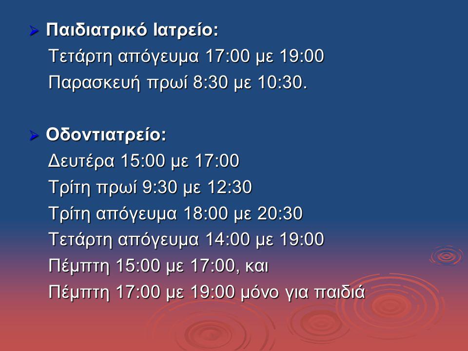  Παιδιατρικό Ιατρείο: Τετάρτη απόγευμα 17:00 με 19:00 Τετάρτη απόγευμα 17:00 με 19:00 Παρασκευή πρωί 8:30 με 10:30. Παρασκευή πρωί 8:30 με 10:30.  Ο