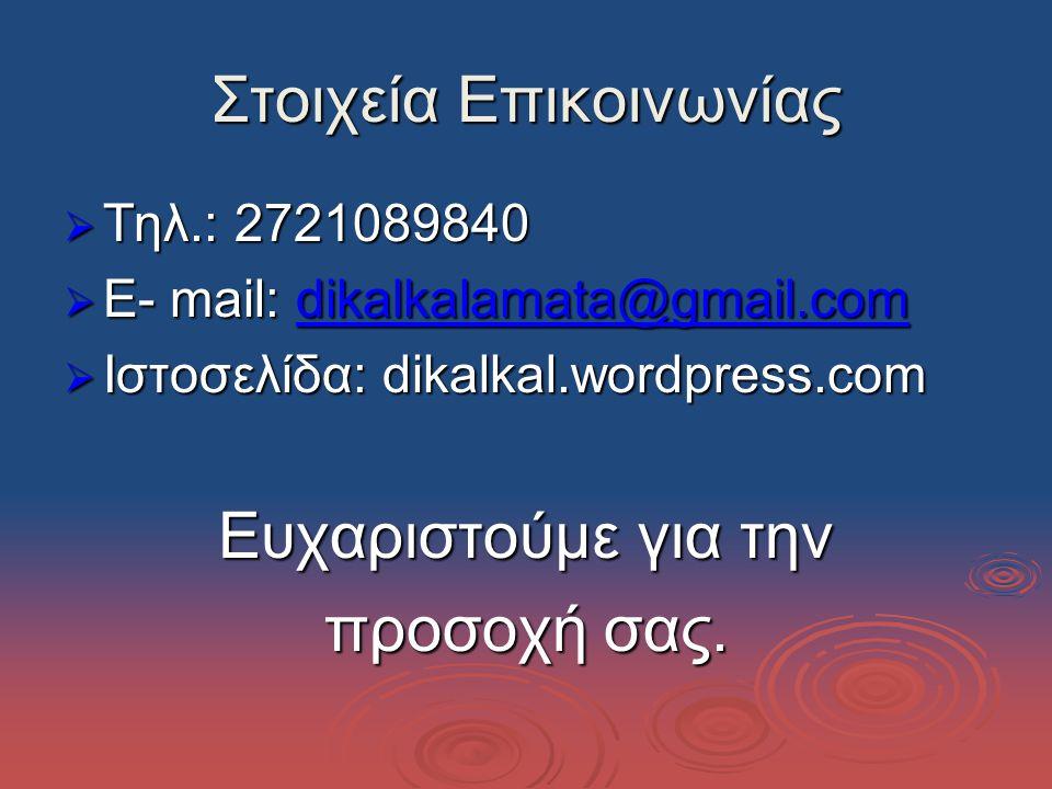 Στοιχεία Επικοινωνίας  Τηλ.: 2721089840  E- mail: dikalkalamata@gmail.com dikalkalamata@gmail.com  Ιστοσελίδα: dikalkal.wordpress.com Ευχαριστούμε για την προσοχή σας.