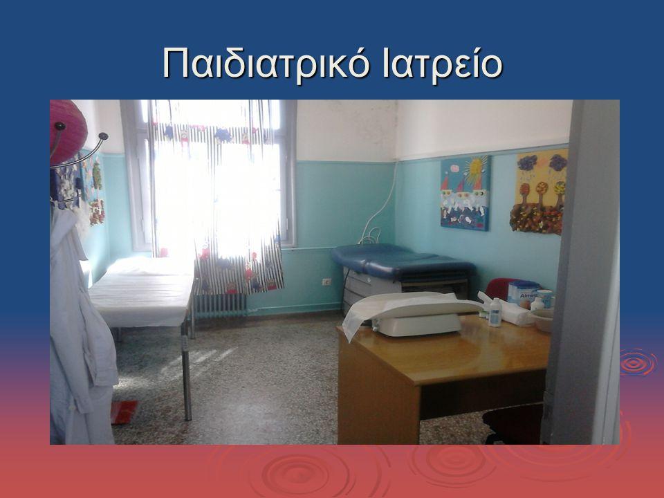 Παιδιατρικό Ιατρείο