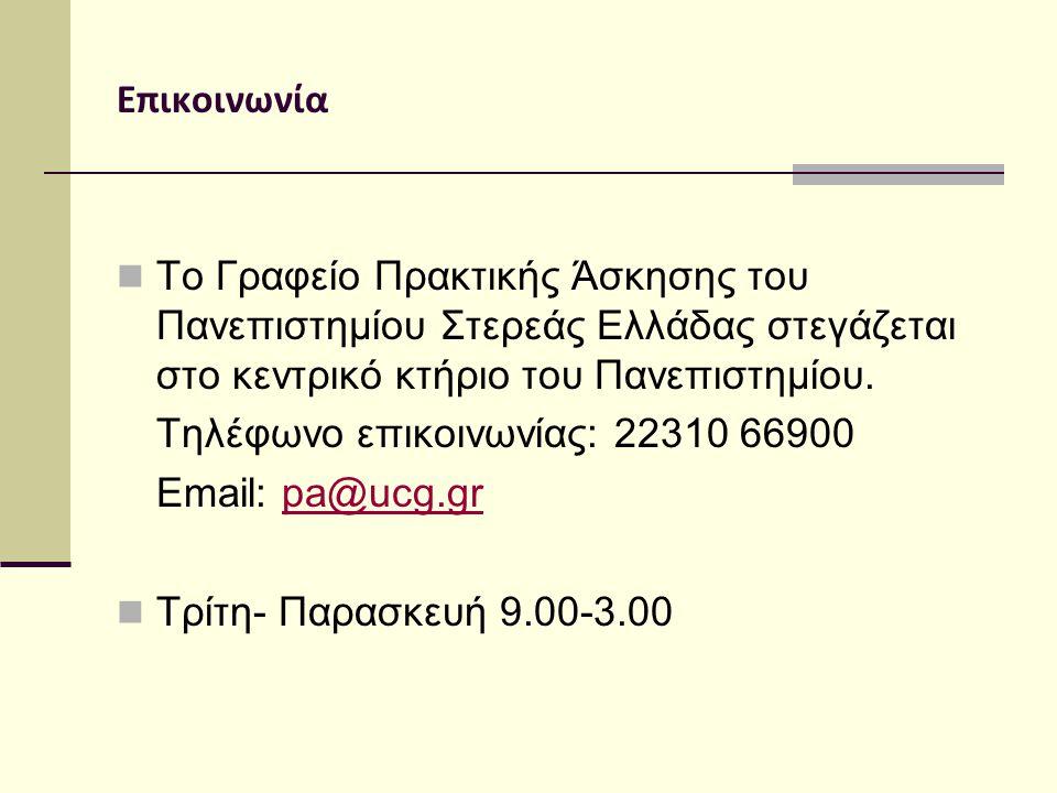 Επικοινωνία  Το Γραφείο Πρακτικής Άσκησης του Πανεπιστημίου Στερεάς Ελλάδας στεγάζεται στο κεντρικό κτήριο του Πανεπιστημίου. Τηλέφωνο επικοινωνίας: