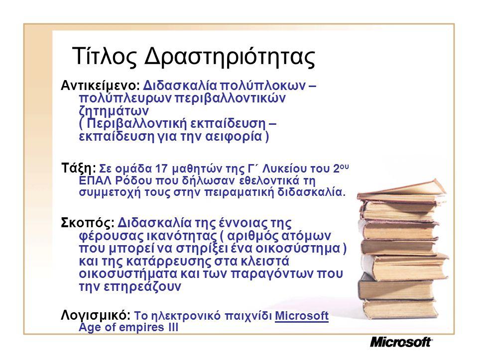Περιγραφή δραστηριότητας Το μάθημα πραγματοποιήθηκε σε εργαστήριο πληροφορικής του σχολείου.