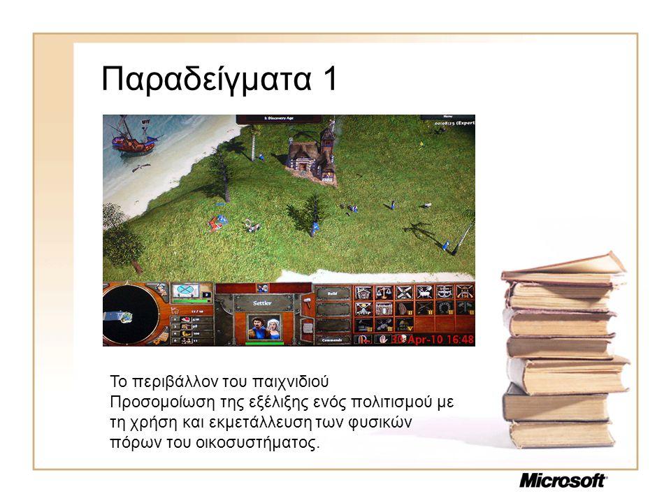 Παραδείγματα 1 Το περιβάλλον του παιχνιδιού Προσομοίωση της εξέλιξης ενός πολιτισμού με τη χρήση και εκμετάλλευση των φυσικών πόρων του οικοσυστήματος.
