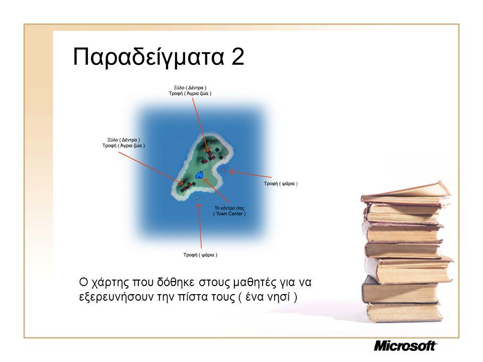 Παραδείγματα 3 Click πάνω στο βίντεο για έναρξη Παράδειγμα βίντεο από την εξέλιξη και τον τρόπο χειρισμού του παιχνιδιού