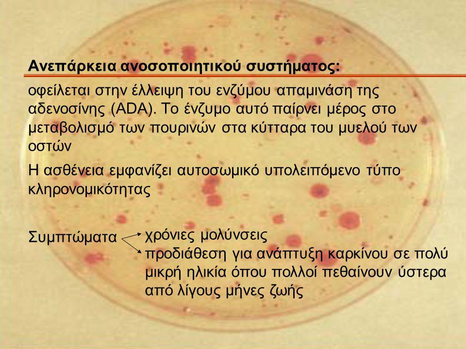 Ανεπάρκεια ανοσοποιητικού συστήματος: οφείλεται στην έλλειψη του ενζύμου απαμινάση της αδενοσίνης (ADA). Το ένζυμο αυτό παίρνει μέρος στο μεταβολισμό
