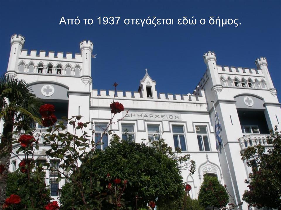 Από το 1937 στεγάζεται εδώ ο δήμος.