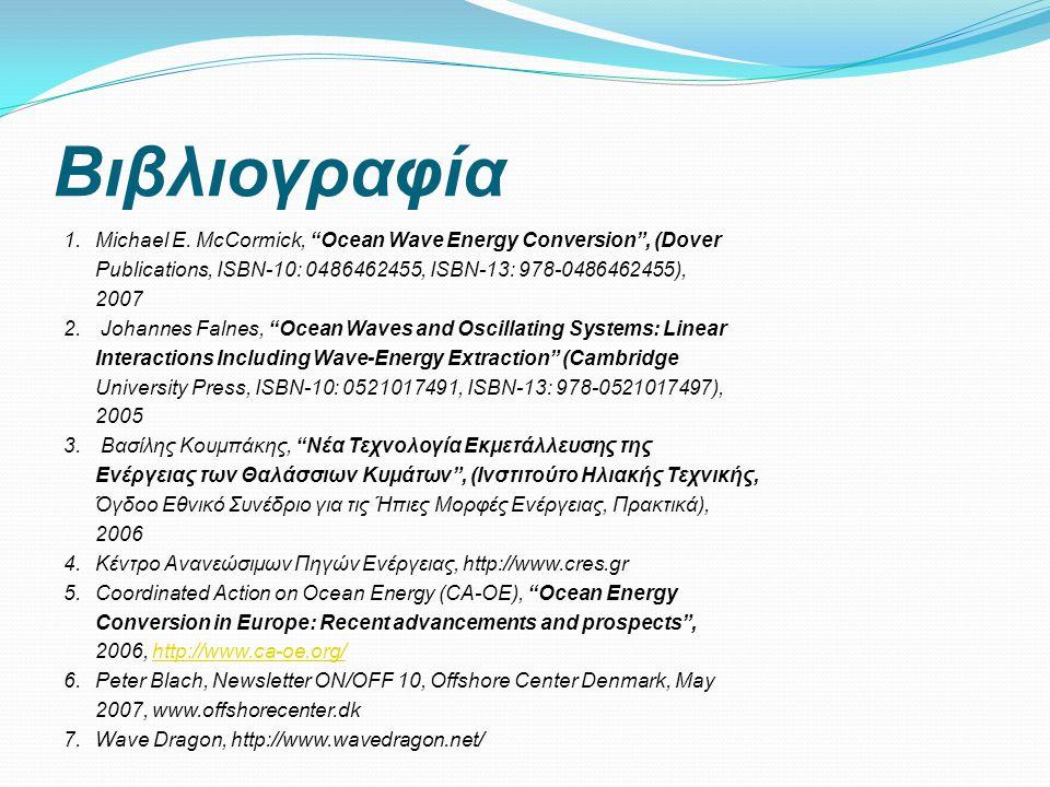 """Βιβλιογραφία 1. Michael E. McCormick, """"Ocean Wave Energy Conversion"""", (Dover Publications, ISBN-10: 0486462455, ISBN-13: 978-0486462455), 2007 2. Joha"""