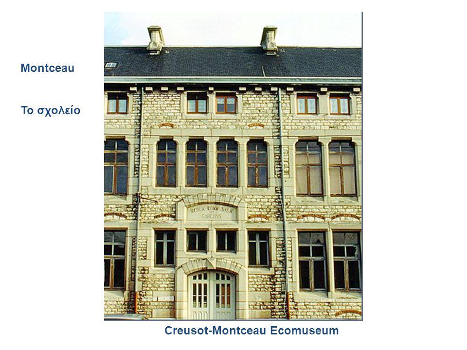 Montceau Το σχολείο Creusot-Montceau Ecomuseum